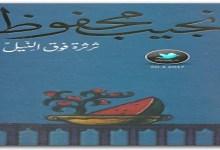Photo of رواية ثرثرة فوق النيل نجيب محفوظ PDF
