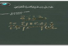 Photo of كتاب ثورة في السنة النبوية غازي بن عبد الرحمن القصيبي PDF