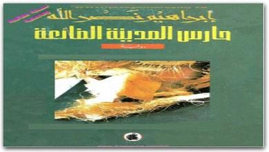 Photo of رواية حارس المدينة الضائعة إبراهيم نصر الله PDF