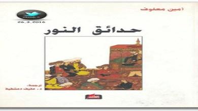 Photo of رواية حدائق النور أمين معلوف PDF