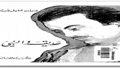 Photo of كتاب حديقة النبي جبران خليل جبران PDF