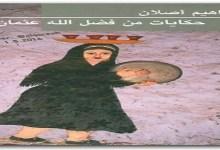 Photo of كتاب حكايات من فضل الله عثمان إبراهيم أصلان PDF