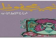 Photo of رواية خمارة القط الأسود نجيب محفوظ PDF