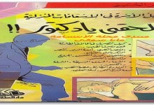 Photo of كتاب دليل الأسرة في الإسعافات المنزلية .. إلحقني يا دكتور أيمن الحسيني PDF