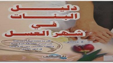 البنات في شهر العسل علاء محجوب www.Maktbah.net 1