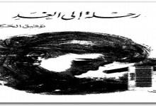 Photo of كتاب رحلة الى الغد توفيق الحكيم PDF