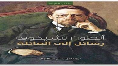Photo of كتاب رسائل إلى العائلة أنطون تشيخوف PDF