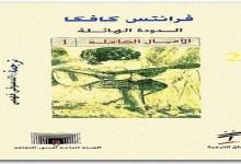 Photo of رواية الدودة الهائلة وقصص أخرى فرانز كافكا PDF
