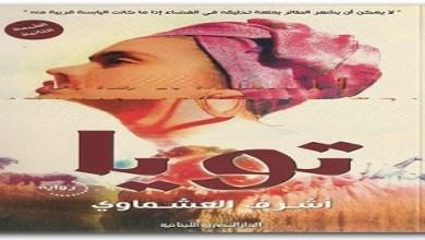 Photo of رواية تويا أشرف العشماوي PDF