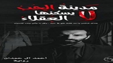 Photo of رواية مدينة الحب لا يسكنها العقلاء أحمد آل حمدان PDF
