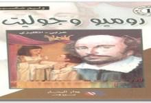 Photo of مسرحية روميو وجولييت عربي انجليزي وليم شكسبير PDF