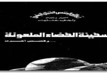 Photo of كتاب سفينة الفضاء الملعونة وقصص أخرى راجي عنايت PDF