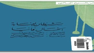 Photo of مسرحية شيطان الغابة والخال فانيا أنطون تشيخوف PDF