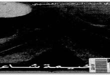 Photo of كتاب فى خيمة شاعر غازي بن عبد الرحمن القصيبي PDF