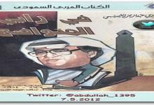 Photo of كتاب في رأيي المتواضع غازي بن عبد الرحمن القصيبي PDF