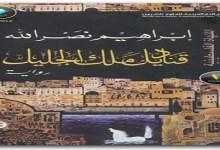 Photo of رواية قناديل ملك الجليل الملهاة الفلسطينية إبراهيم نصر الله PDF