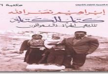Photo of كتاب كتاب الكتابة إبراهيم نصر الله PDF