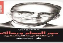 Photo of كتاب دور المسلم ورسالته في الثلث الأخير من القرن العشرين مالك بن نبي PDF
