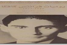 Photo of كتاب يوميات فرانتس 1910-1923 فرانز كافكا PDF