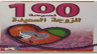 100 نصيحة للسعادة الزوجية توفيق حسن علوية 3