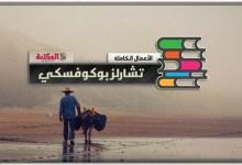 Photo of كتب تشارلز بوكوفسكي PDF الأعمال الكاملة