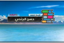 Photo of كتب حسن الجندي PDF الأعمال الكاملة