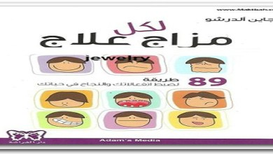 Photo of كتاب لكل مزاج علاج جاين الدرشو PDF
