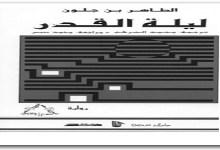 Photo of رواية ليلة القدر الطاهر بن جلون PDF