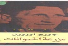 Photo of رواية مزرعة الحيوانات جورج أورويل PDF