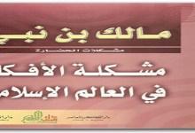 Photo of كتاب مشكلة الأفكار في العالم الإسلامي مالك بن نبي PDF
