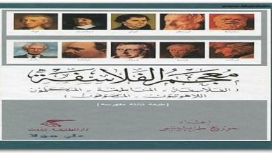 Photo of كتاب معجم الفلاسفة جورج طرابيشي PDF