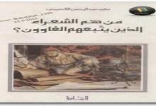 Photo of كتاب من هم الشعراء الذين يتبعهم الغاوون غازي بن عبد الرحمن القصيبي PDF