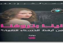 Photo of رواية نينا بتروفنا من أيقظ الحسناء النائمة حسب الشيخ جعفر PDF