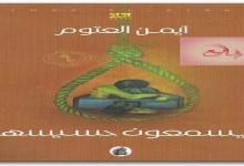 Photo of رواية يسمعون حسيسها أيمن العتوم PDF