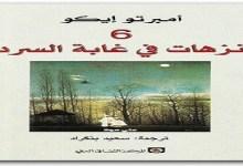 Photo of كتاب 6 نزهات في غابة السرد أمبرتو إيكو PDF