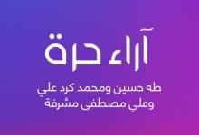 Photo of كتاب آراء حرة طه حسين PDF