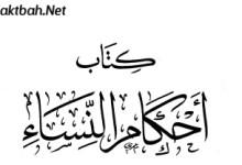 Photo of كتاب أحكام النساء ابن الجوزي PDF