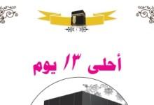 Photo of كتاب أحلى 13 يوم خالد أبو شادي PDF