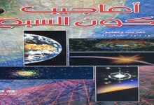 Photo of كتاب أعاجيب الكون السبع داود سلمان السعدي PDF