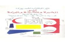 Photo of كتاب أغاني الخبرة والحيرة والبراءة عبد الوهاب المسيري PDF