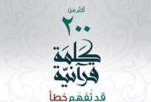 Photo of كتاب أكثر من 200 كلمة في القران قد تفهم خطأ عبد المجيد إبراهيم السنيد PDF