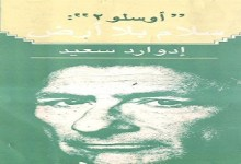 Photo of كتابأوسلو 2 سلام بلا أرض إدوارد سعيد PDF