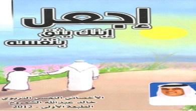Photo of كتاب إجعل ابنك يثق بنفسه خالد عبدالله الشمروخ PDF