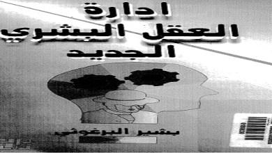 Photo of كتاب إدارة العقل البشري الجديد بشير شريف البرغوثي PDF