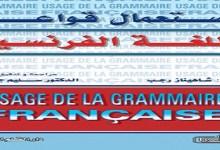Photo of كتاب إستعمال قواعد اللغة الفرنسية شاهيناز رجب PDF