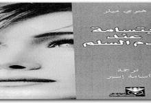 Photo of رواية ابتسامة عند قدم السلم هنري ميللر PDF