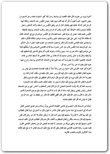 كتاب الوجودية انيس منصور pdf