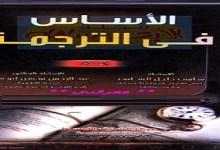 Photo of كتاب الأساس في الترجمة سامي خليل الشاهد PDF