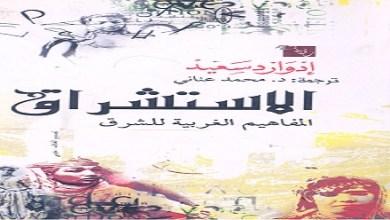Photo of كتاب الإستشراق المفاهيم الغربية للشرق إدوارد سعيد PDF