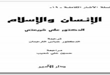 Photo of كتاب الإنسان والإسلام علي شريعتي PDF